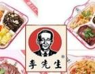 李先生牛肉面(金宇店)新品推出