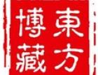 东方博藏钱币邮票交易加盟