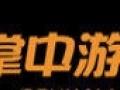 【掌中游365】加盟官网/加盟费用/项目详情