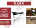 智能家居鑫飞智能餐桌项目招商代理加盟
