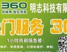360指定商家明志科技