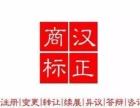 信阳 专业商标注册,公司代办,专利事务