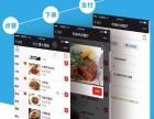 外形外卖软件系统,餐饮收银收款软件
