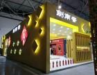 2019重庆6月茶叶展展台搭建工厂