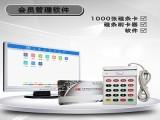 沈阳 芯片会员卡印刷 IC卡ID卡 会员管理系统