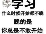 惠州惠阳 大亚湾教师资格证考试培训招生中