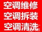 全北京专业空调维修,空调加氟,空调清洗(可提供正规发票)