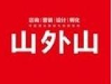 中餐廳VI設計-山外山品牌營銷策劃公司