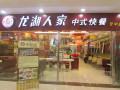 中式快餐加盟连锁店/快餐连锁加盟品牌
