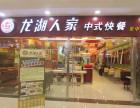 龙湖人家中式快餐加盟/炒菜米饭早餐加盟