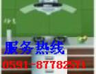 欢迎访问 福州万喜油烟机网站各点售后服务欢迎您来电咨询