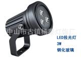 2014新款LED投光灯工程亮化厂家直销3*1W/3W大功率晶元