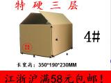 三层4号特硬 纸箱/包装箱/快递箱/个性定制/飞机盒/纸箱批发