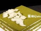 米斯韦尔法式手感烘焙蛋糕店正宗口感招商加盟