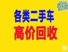 全上海上门收购报废汽车 事故车