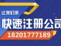 闵行区马桥附近注册公司财务公司代理记账增资验资
