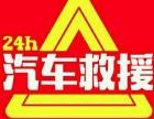 蓬安专业汽车快速救援,24小时全天候服务
