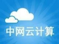 扬州服务器租用和扬州服务器托管就选择中网科技