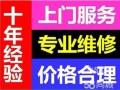 永川空调移机永川冰箱维修永川空调维修永川电视维修永川修电脑的