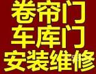 沈阳卷帘门维修制作厂家专业车库门厂房工业门维修订做