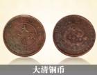 全国收购大清铜币乾隆通宝,古玩古董个人收购