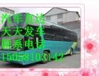 客车)常德到霞浦直达大巴车+多少钱(几小时)+几点发车?
