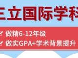 上海A-Level留學培訓機構三立教育
