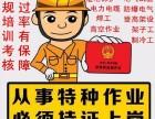 重庆考高压电工上岗证培训考试方式有哪些