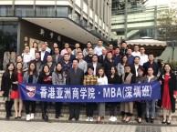 东莞哪里能报读MBA