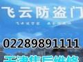 天津市飞云防盗门售后维修中心
