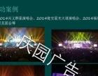 贵阳庆园庆典广告服务公司