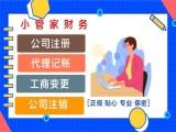 温江营业执照代办 公司代办