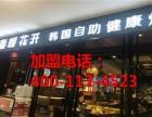 上海春暖花开自助烤肉加盟费多少?怎么加盟?