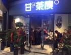 奶茶加盟/四川奶茶加盟店/四川奶茶店加盟品牌