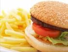 加盟一家汉堡店需要多少钱
