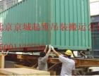 北京大兴区起重搬运吊装公司,专业人工起重吊装搬运服务