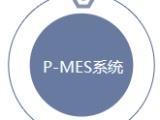 节日大放送,制造执行MES系统海量新品赶紧购