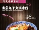 陈记火锅米线加盟 特色小吃 投资金额 1万元以下