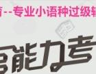 12月日语N1\N2考级课程报名开始啦