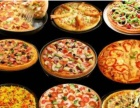 站点比萨加盟费多少 中国披萨加盟店榜