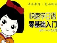 如何能有效学好日语?无锡上元教育日语入门培训班