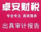 青岛市李沧区卓安财税注册报税鉴证报告股权转让