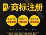 杭州商标注册代办