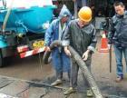 流芳大道疏通下水道大型管道疏通高压清洗疏通清理窨井