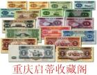 重庆收购.纪念币.邮票.银元.各种老钱币