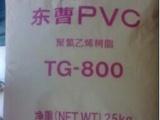PVC 日本大洋 TK-1000(粉)