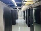 北京昌平IDC數據中心免費送10M獨享BGP多線帶寬