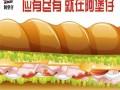 滨州汉堡店加盟品牌汉堡店加盟费用