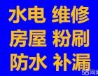 杭州二手房翻新改造房屋维修