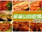 金釜山烤肉加盟需要投资多少钱金釜山烤肉加盟费用
